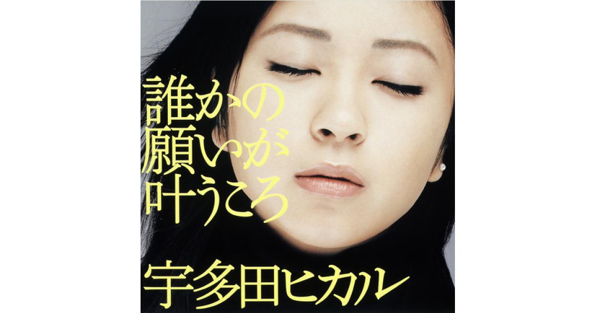 hikaru utada official website